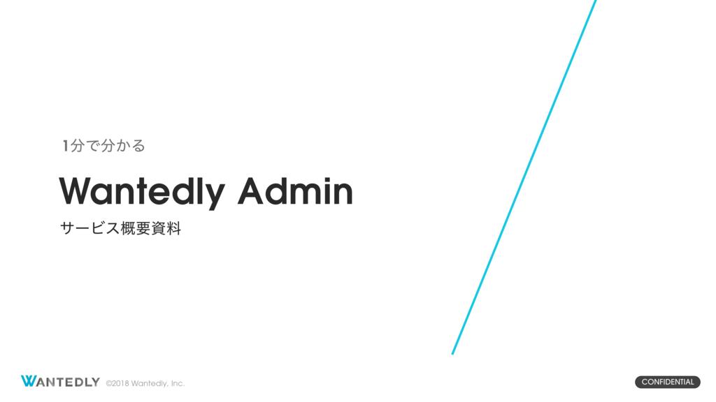 新卒のダイレクトリクルーティングなら!「Wantedly Admin」の資料