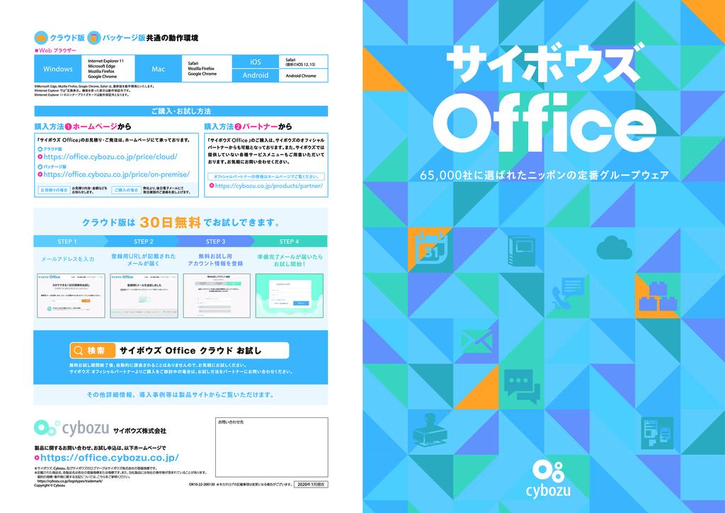 サイボウズOfficeの資料
