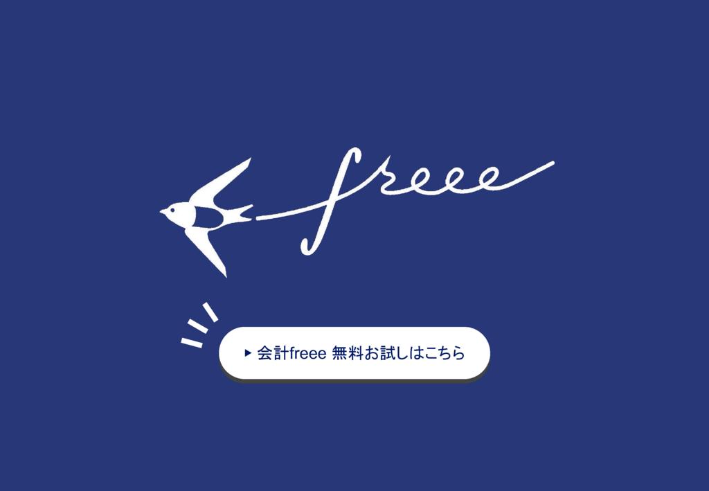 クラウド会計ソフト freee(フリー)の資料