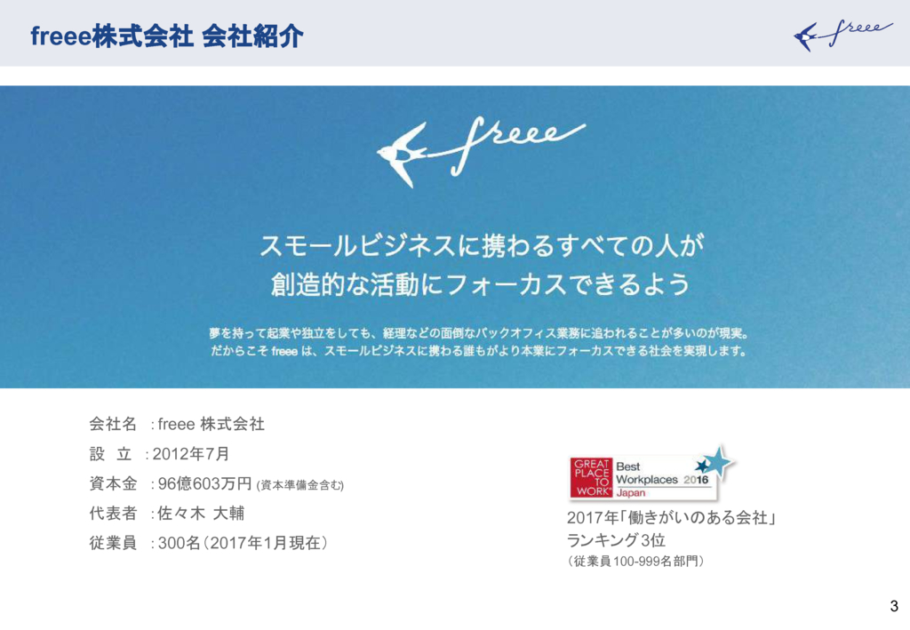 freee ご紹介資料-2