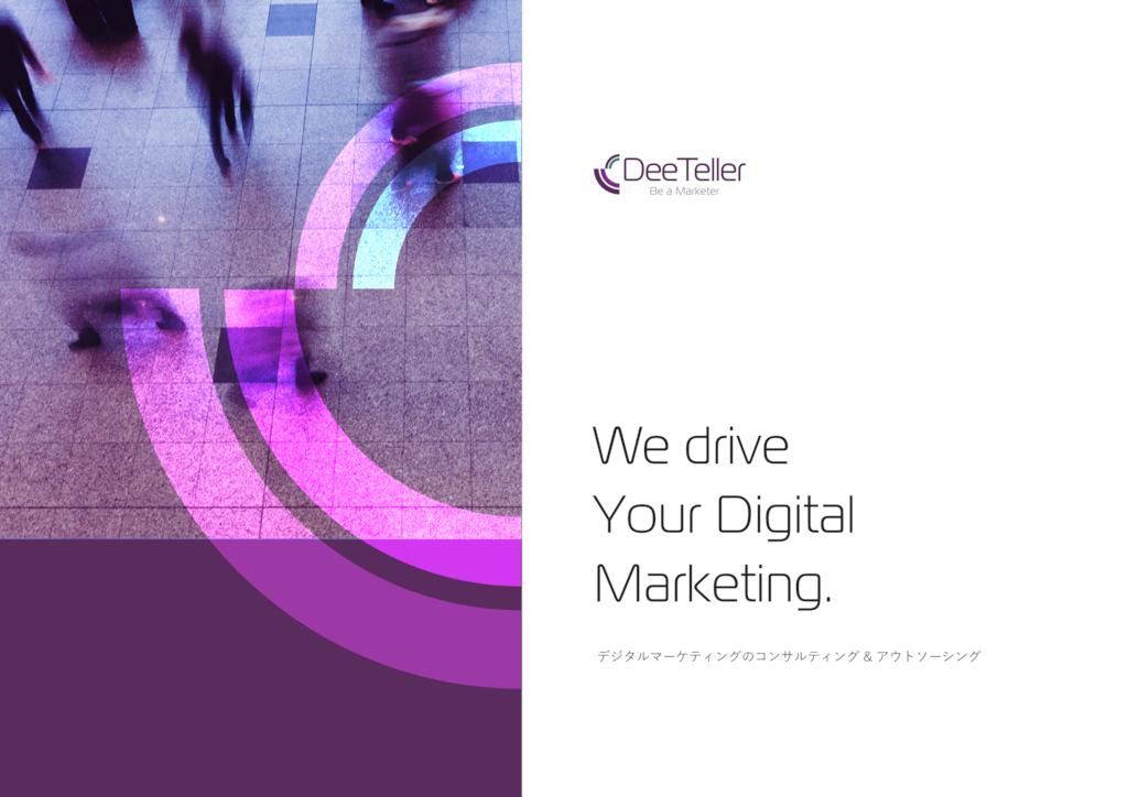 ディーテラーのデジタルマーケティングコンサルティングの資料