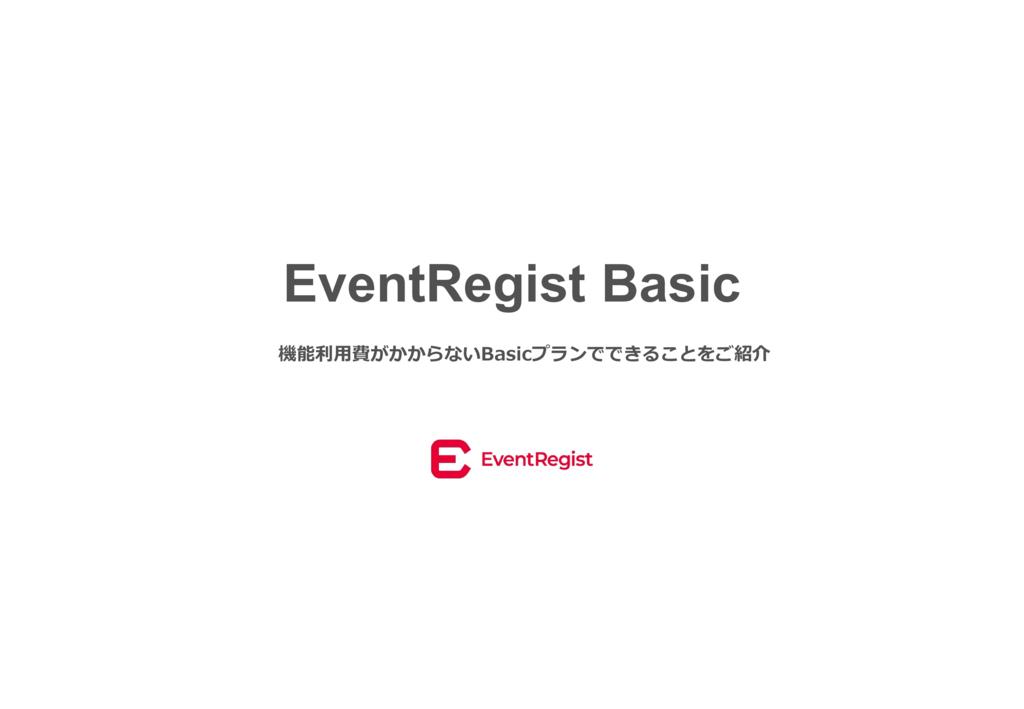 イベントレジストの資料
