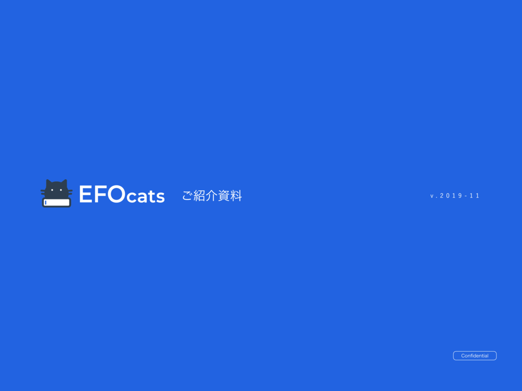 【162%改善】フォームの形が変わる究極のEFOツール!「EFOcats」の資料