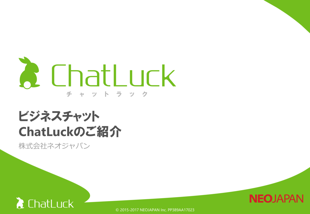 ChatLuck(チャットラック)の資料