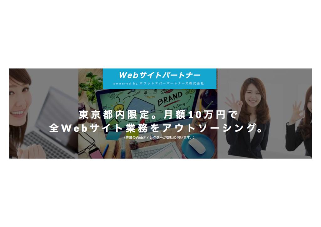 Webサイトパートナーの資料