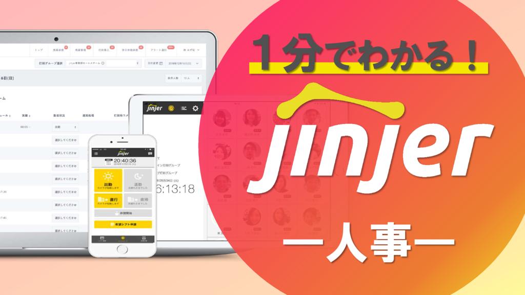 jinjer人事の資料