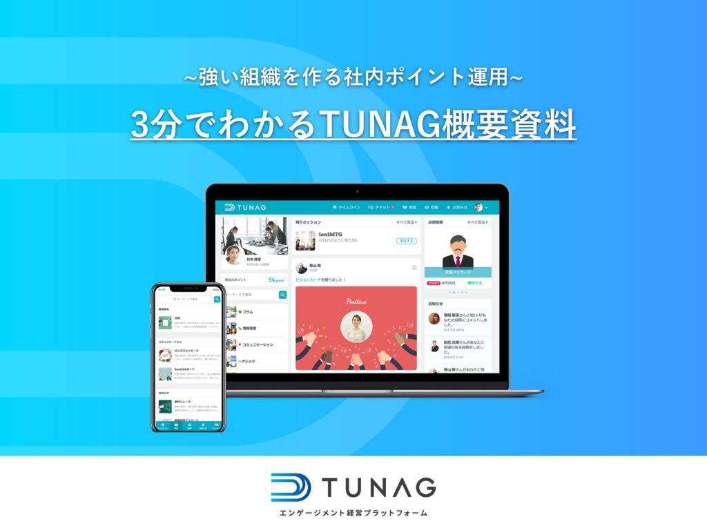TUNAGの資料