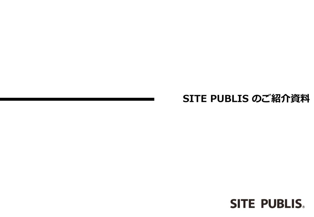 SITE PUBLISの資料