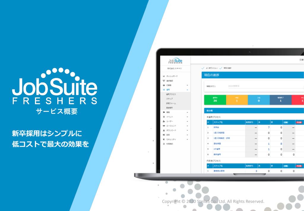 JobSuite FRESHERSの資料