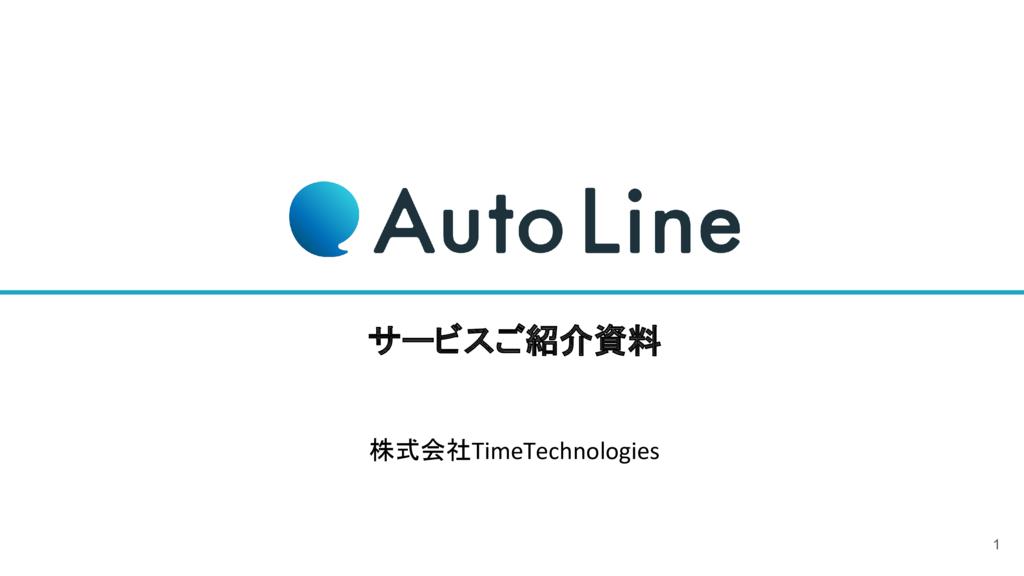 AutoLine(オートライン)の資料