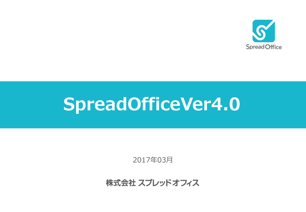 SpreadOfficeの資料