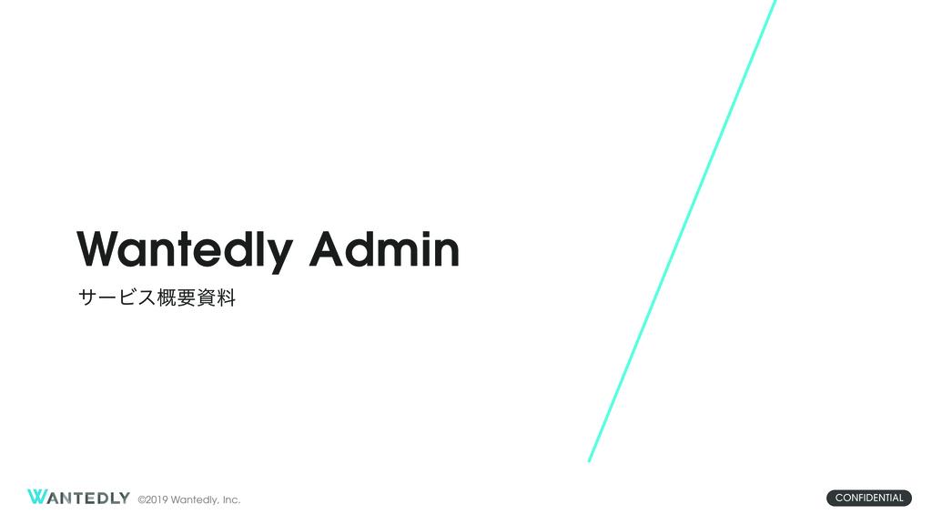 ダイレクトリクルーティングなら!「Wantedly Admin」の資料