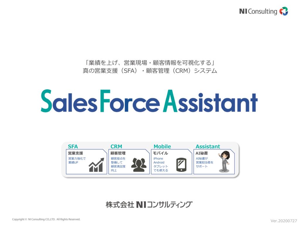 Sales Force Assistantの資料