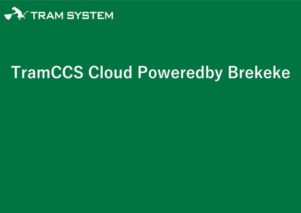 TramCCS Cloud PoweredBy Brekekeの資料