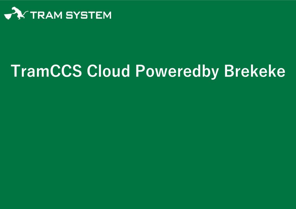TramCCS Cloud PoweredBy Brekekeの資料