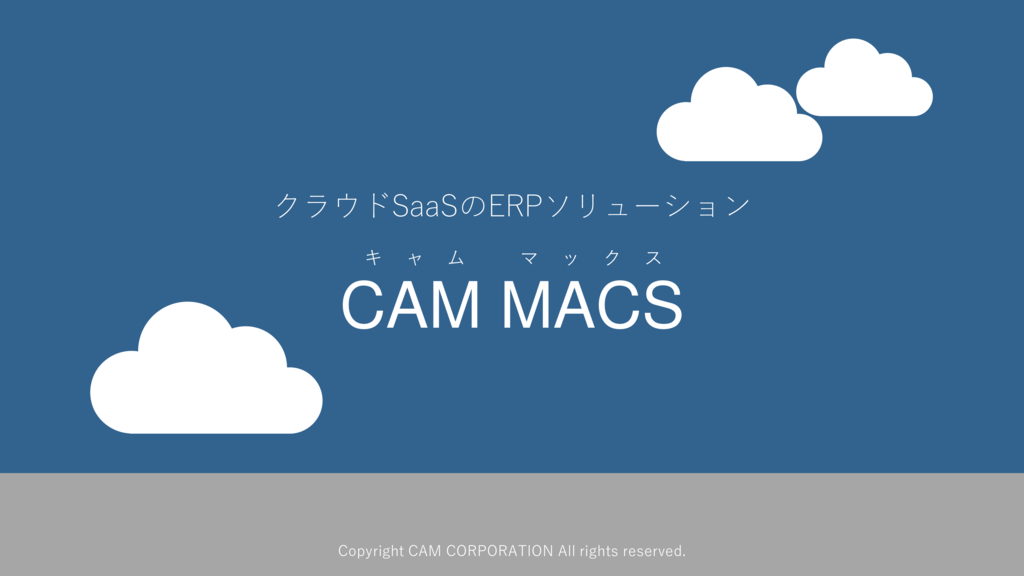 クラウドSaaSのERP CAM MACSの資料