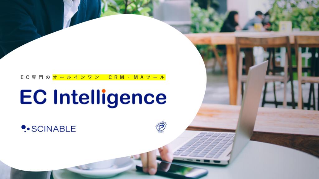 EC Intelligenceの資料