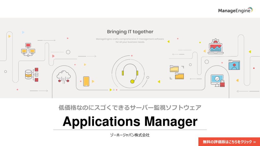 サーバー監視ソフト「Applications Manager」の資料