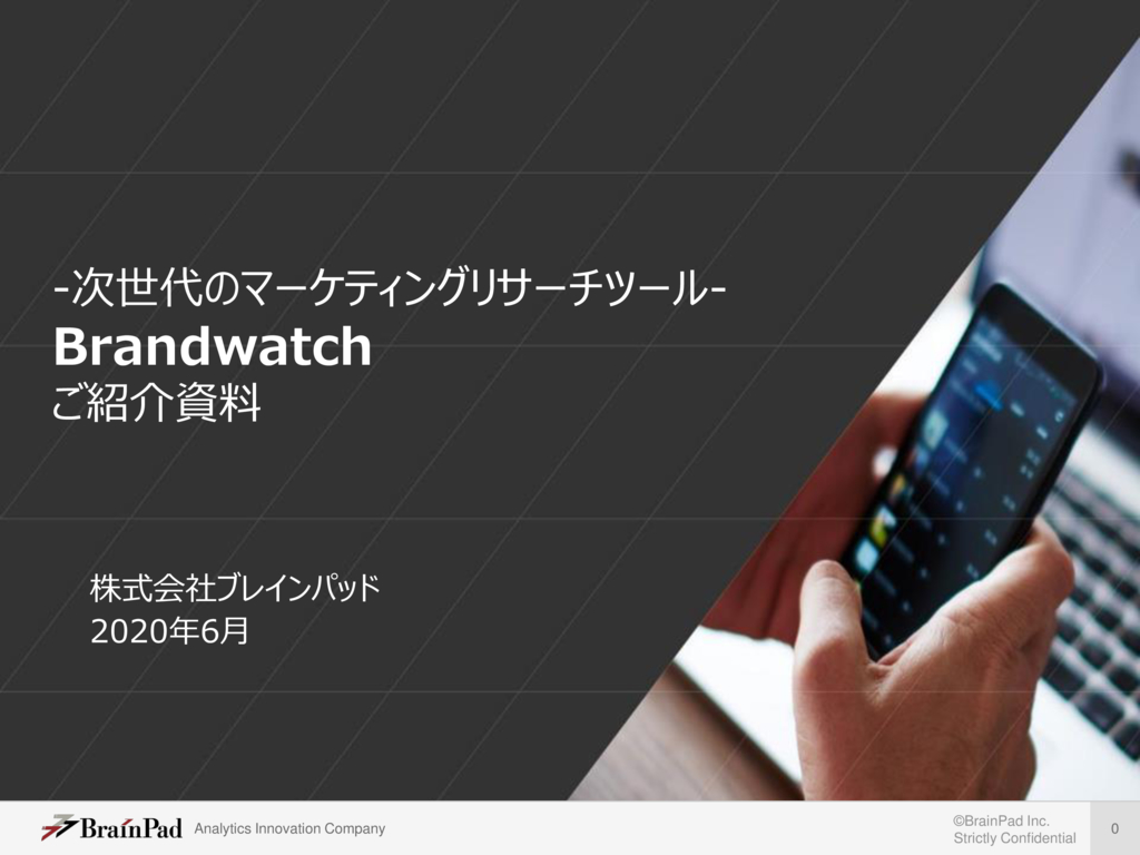 Brandwatchの資料