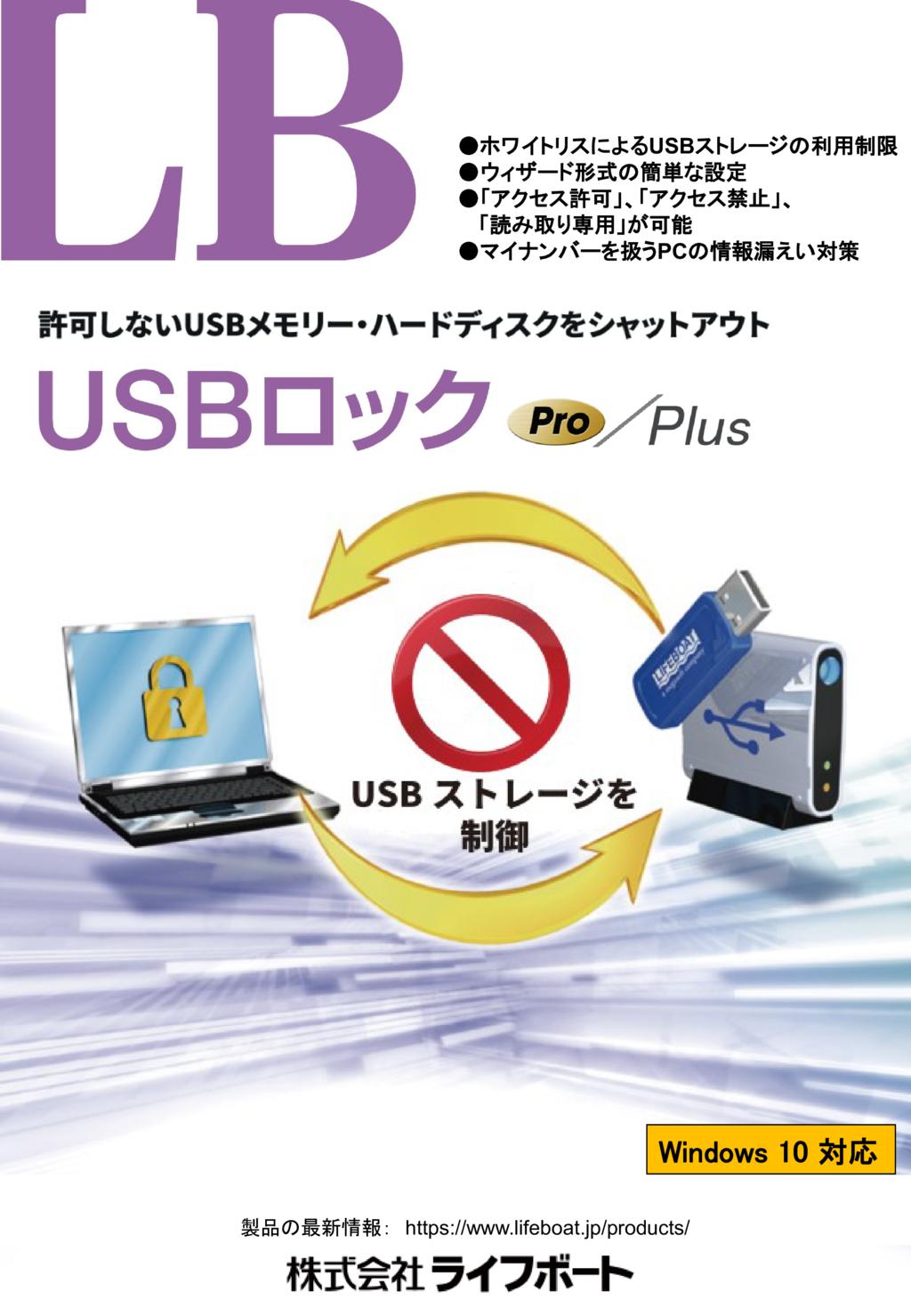 LB USBロック Proの資料