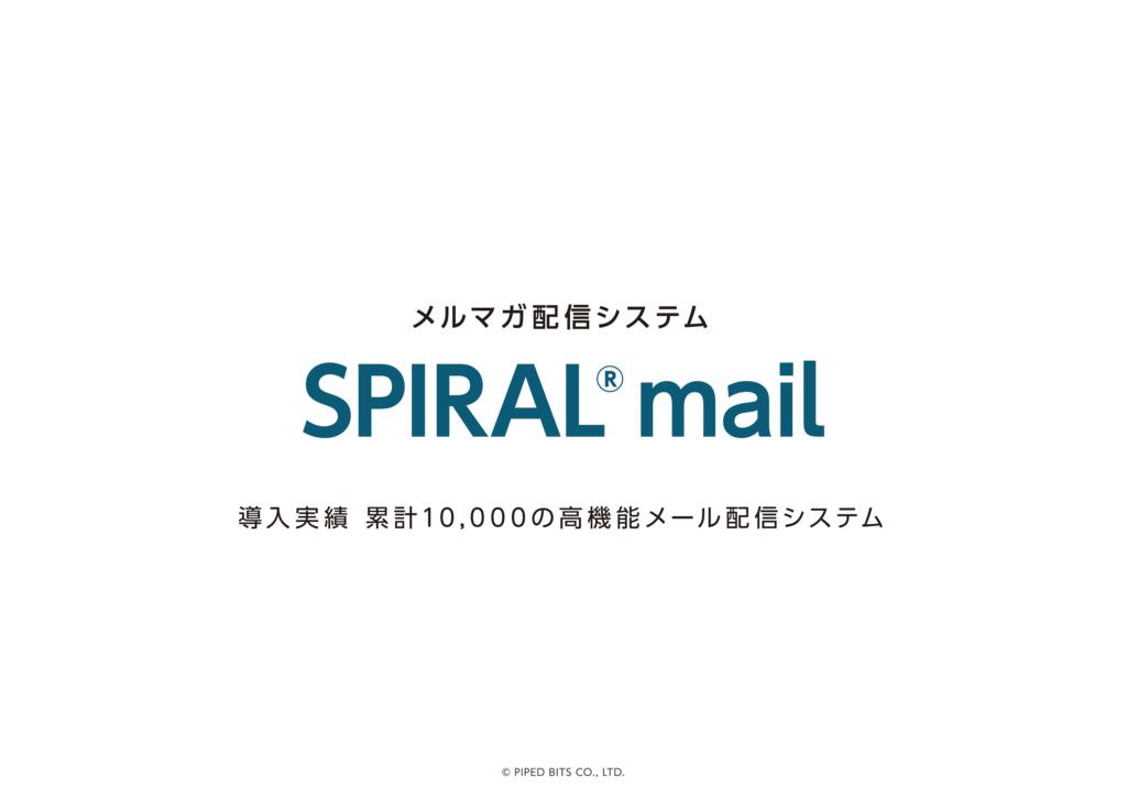 SPIRAL®(スパイラル) _メール配信システムの資料