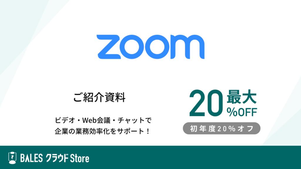 Zoomの資料