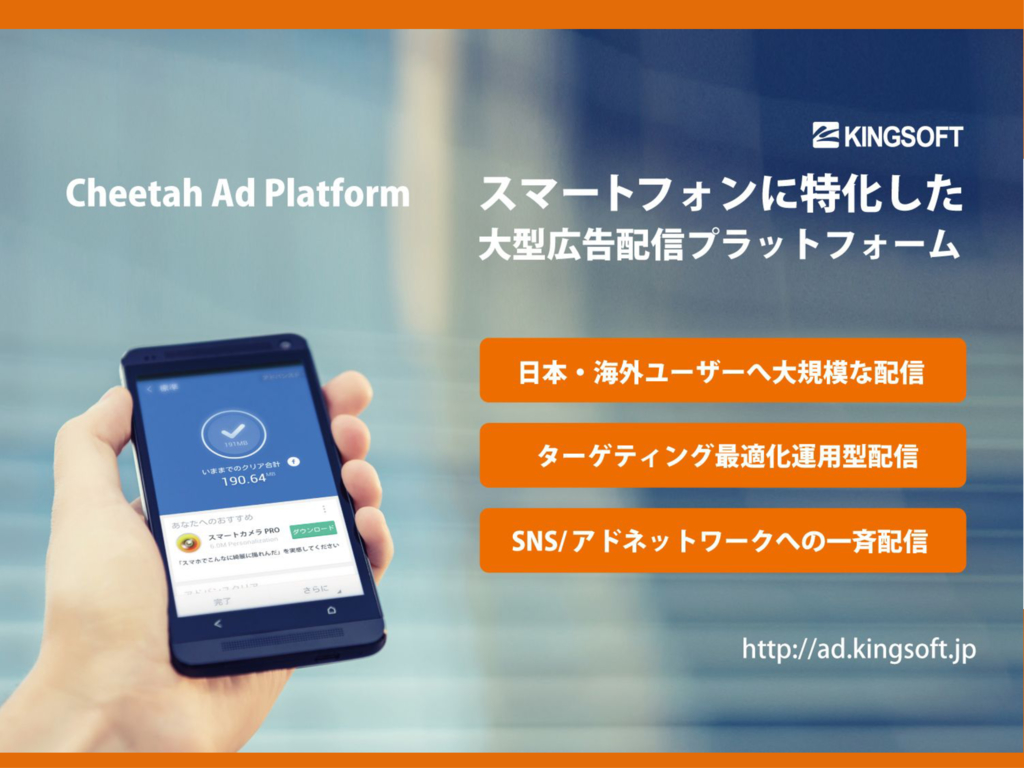 Cheetah Ad Platformの資料