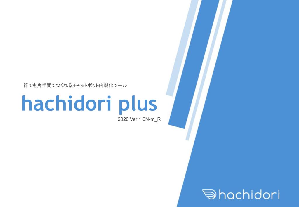 hachidori assistantの資料