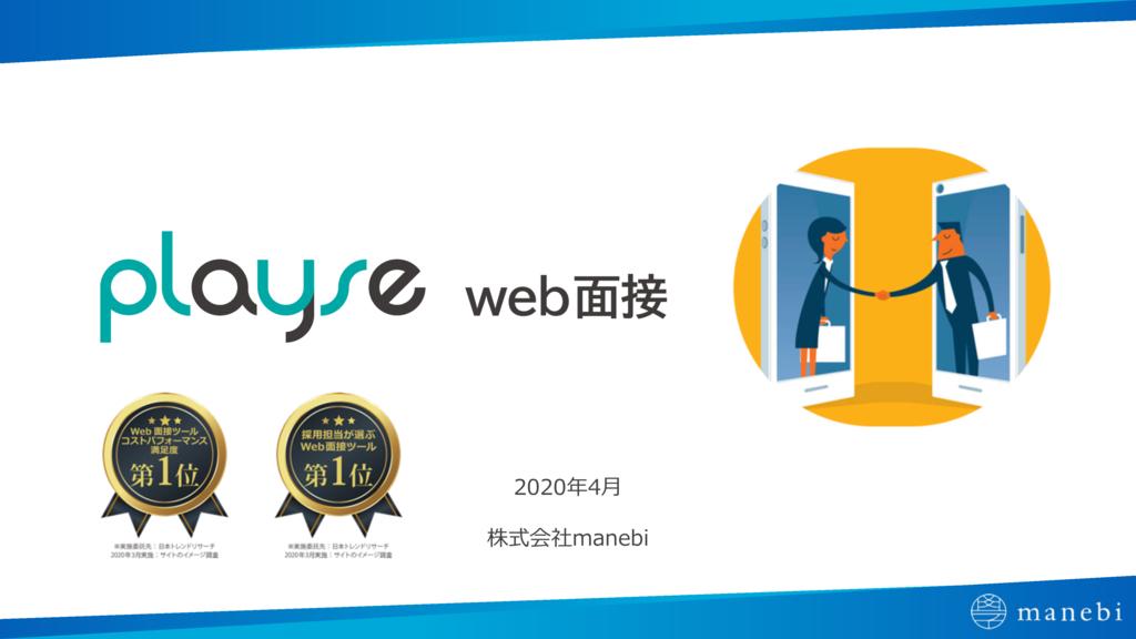 Web面接ツールコストパフォーマンスNo.1(※1)【playse web面接】の資料