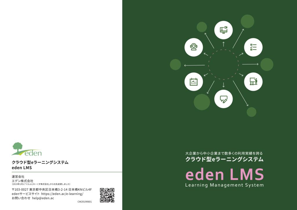 eden LMSの資料