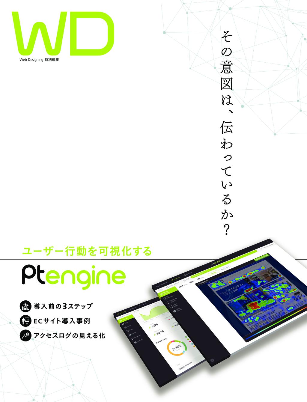 Ptengine(ピーティーエンジン)の資料