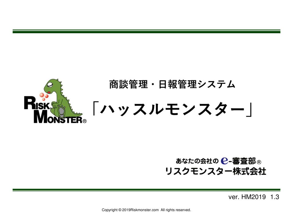 商談管理・日報管理システム「ハッスルモンスター」の資料
