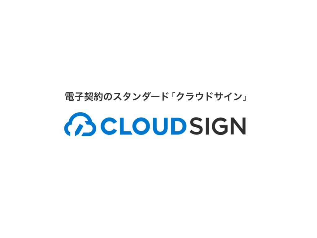 クラウドサインの資料