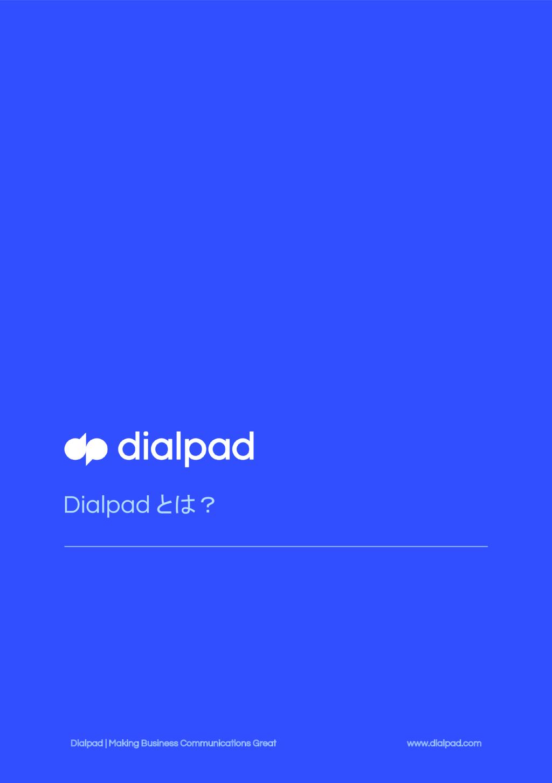 Dialpadの資料