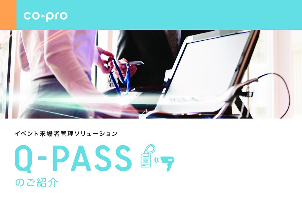 Q-PASSの資料
