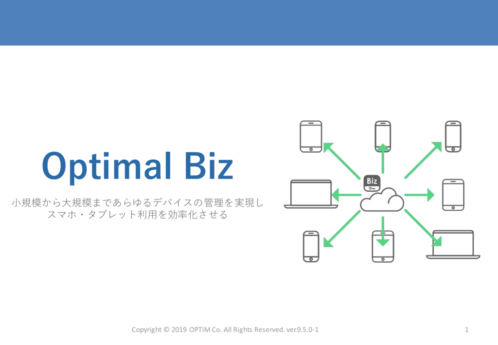 Optimal Bizの資料