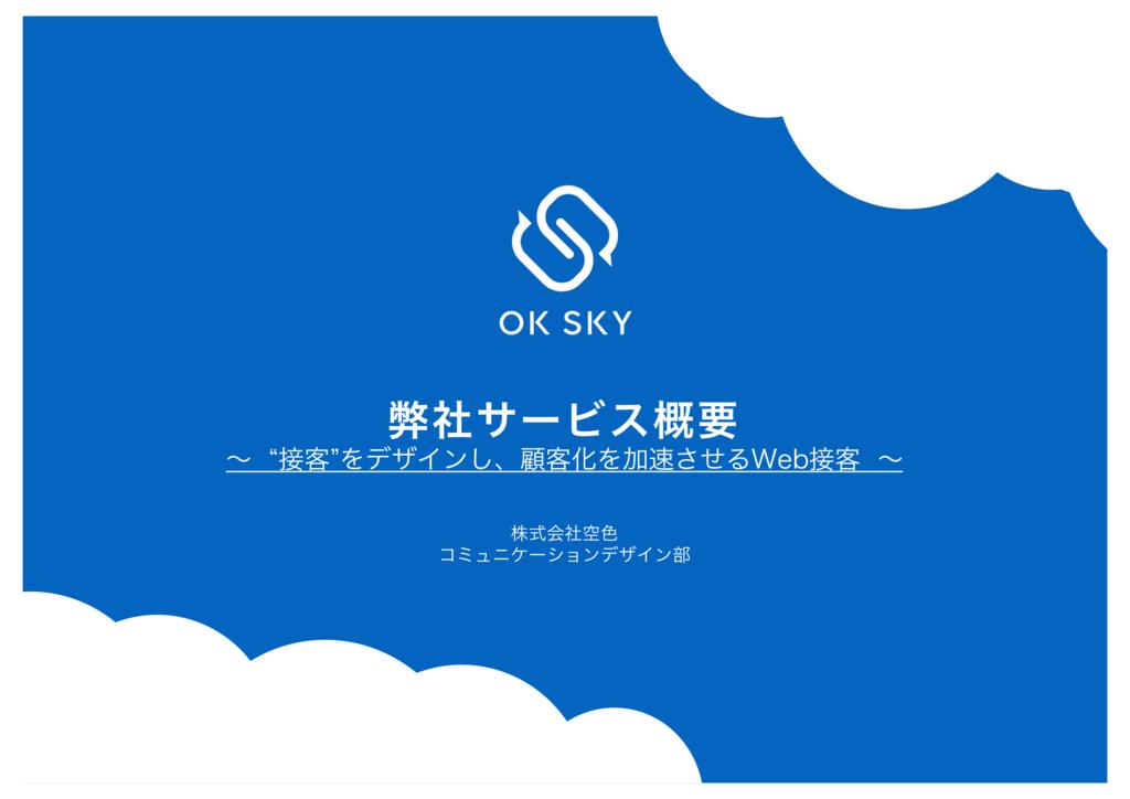 Web接客ソリューション「OK SKY」の資料