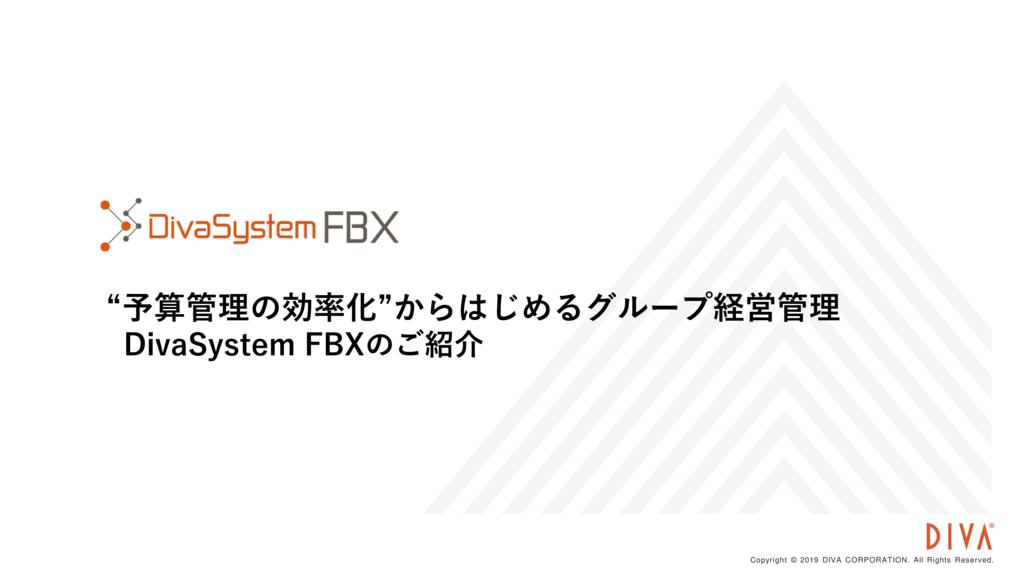 DivaSystem FBXの資料
