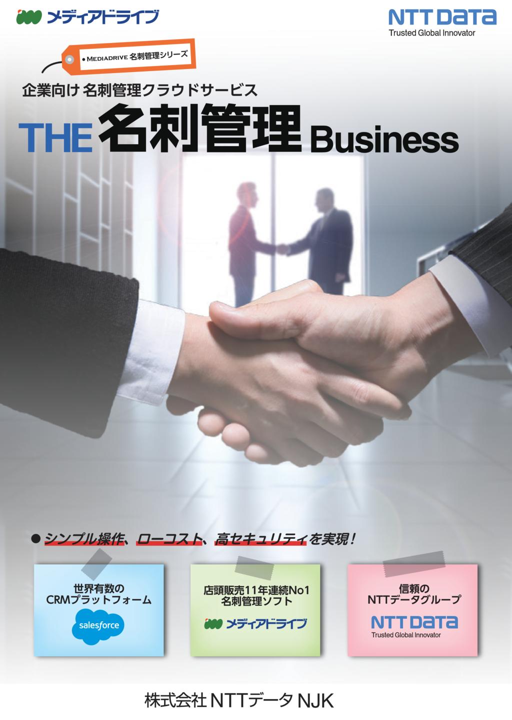 THE 名刺管理 Businessの資料