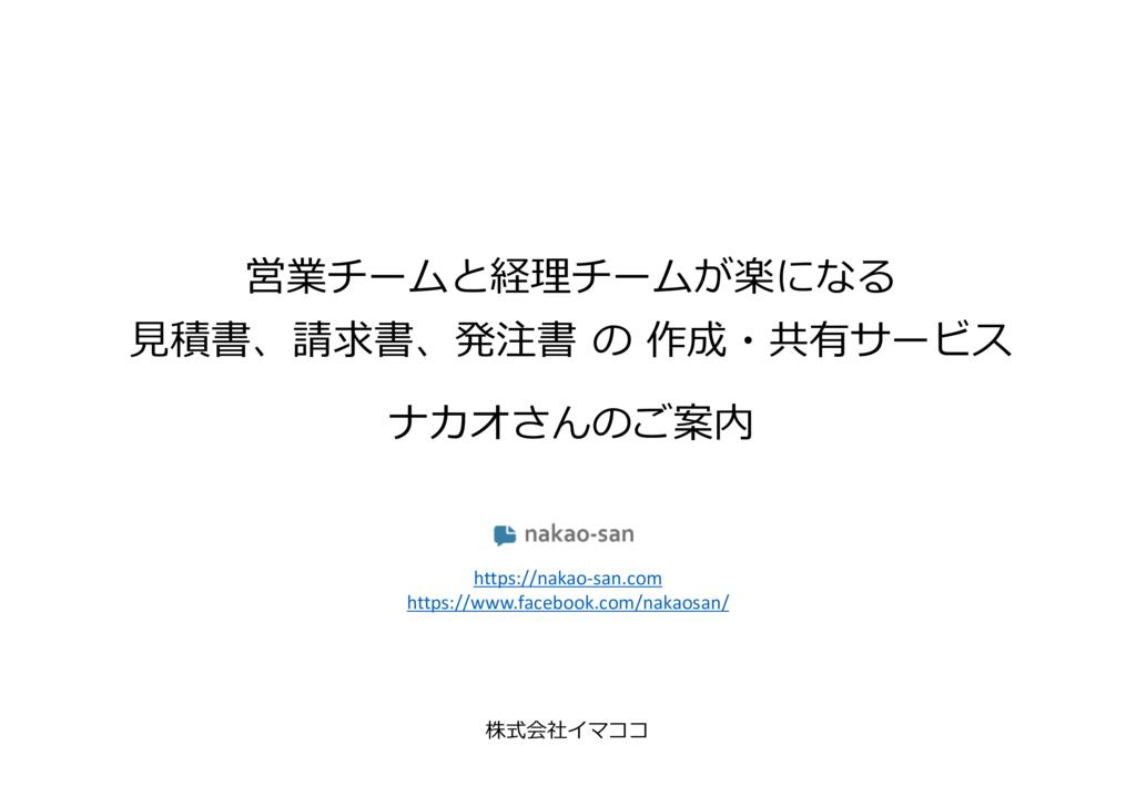 nakao-san(ナカオさん)の資料