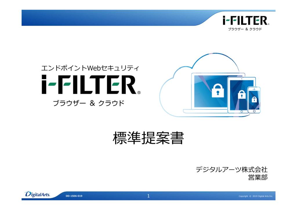 i-FILTER ブラウザー&クラウドの資料