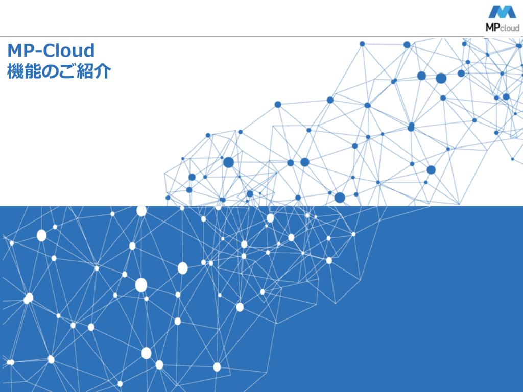 MP-Cloudの資料