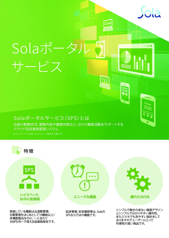 Solaポータルサービス(SPS)の資料