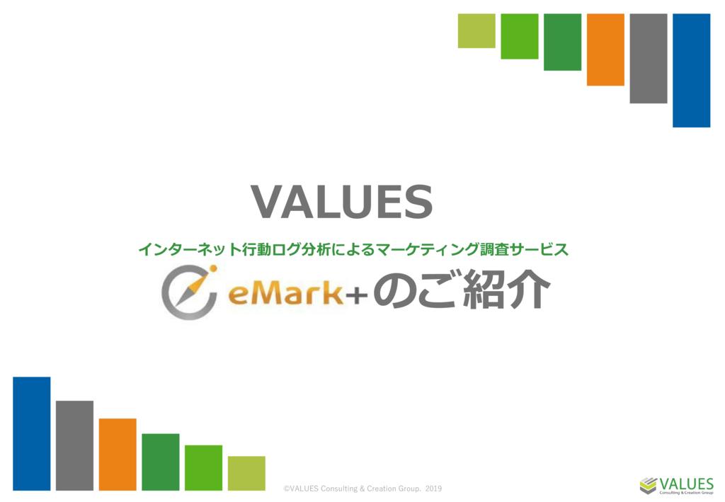 eMark+の資料
