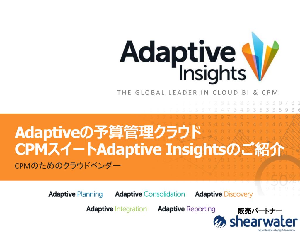 予実管理クラウド「 Adaptive Insights」の資料