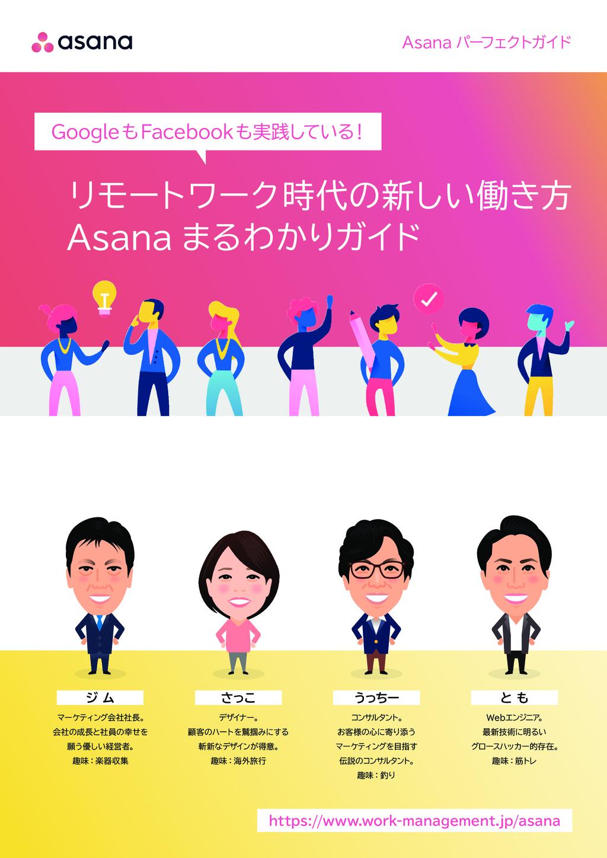 Asanaの資料