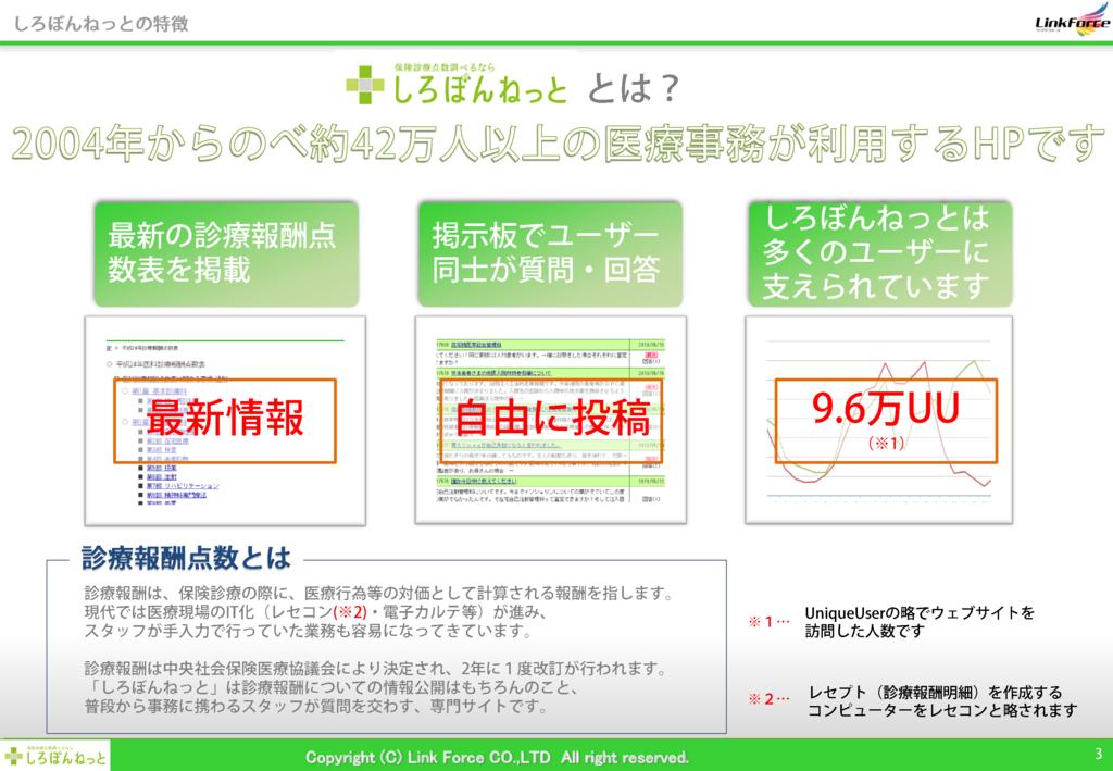 診療報酬点数計算サイト「しろぼんねっと」媒体資料-2