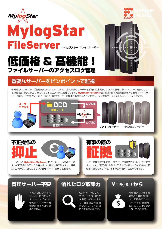 MylogStar FileServer(マイログスター ファイルサーバー)の資料