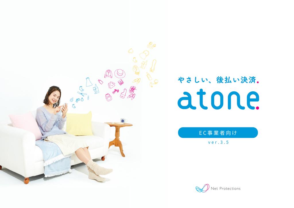 atone(アトネ)の資料