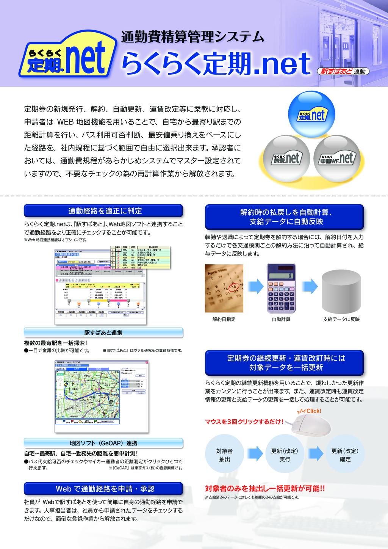 業界シェアNO.1 通勤費管理システム らくらく定期.netの資料